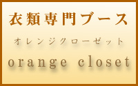 オレンジクローゼット